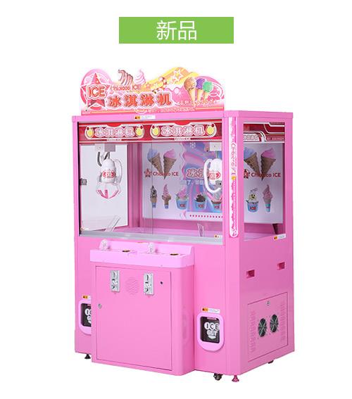冰淇淋机2P