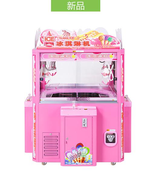 冰淇淋机4P