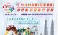 GTI吉隆坡展展商风采,宏冠动漫诚邀您共探东盟市场新天地